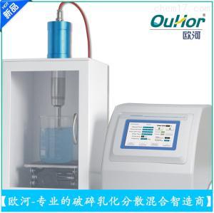 UH1200 超声波石墨烯分散设备|石墨烯超声分散仪