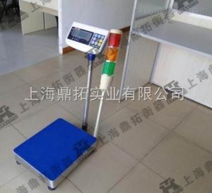 TCS 上下限重量值报警秤-可自动报警电子秤