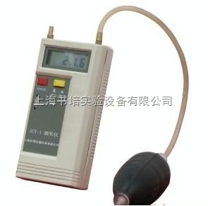 上海昕瑞测氧仪SCY-1/氧气测定仪SCY-1