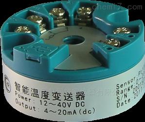 NHR-213 温度变送器