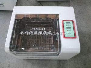 THZ-D 台式恒温振荡器