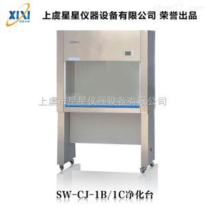 SW-CJ-1B型单人单面净化工作台/洁净工作台/使用说明