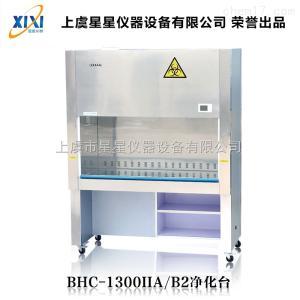 BHC-1300IIA/B2型生物凈化工作臺