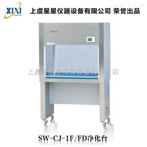 SW-CJ-1FD型单人单面净化工作台/不锈钢净化工作台/厂家直销