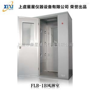 FLB-1B 上海沪净单人单吹风淋室 技术参数