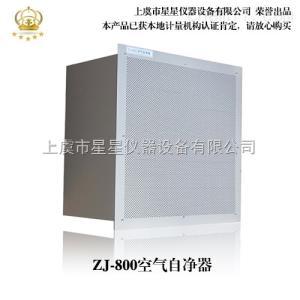 ZJ-800 吸顶式空气自净器