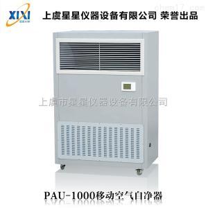 PAU-1000型移动式自净器 合格 批发商