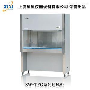 SW-TFG-18 实验室通风柜图片 技术参数