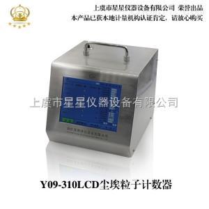 Y09-310LCD 塵埃粒子顆粒計數器