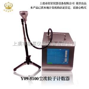Y09-5100激光尘埃粒子计数器100L/min计数器厂家