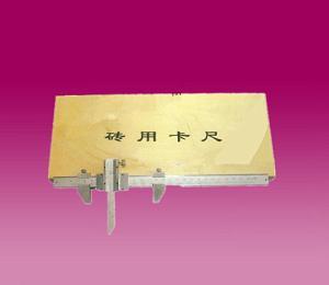 ZK-1 ZK-1砖用卡尺参数 价格 生产厂家