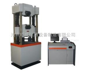 WAW-H系列微机控制电液伺服万能材料试验机操作规程 生产厂家价格