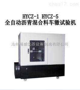 全自動瀝青混合料車轍試驗機 |YLDCZ-6S車轍試驗儀|瀝青混合料車轍試驗機