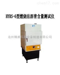 HYRS-6型 燃烧法沥青含量测定仪