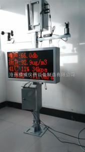 建筑工地噪声扬尘监测系统
