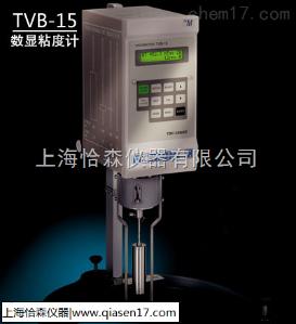 供应日本进口东机TVB-15/TVB-10W型数显粘度计/数字旋转粘度计