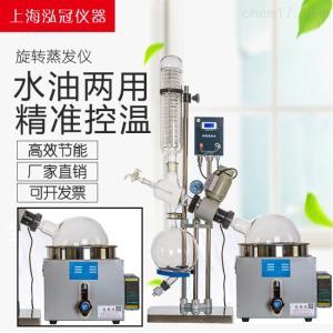 RE-301(3L) 上海旋转蒸发器价格