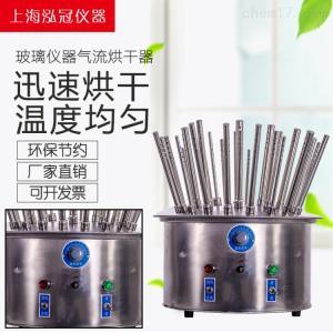 C-30 上海玻璃儀器氣流烘干器廠家