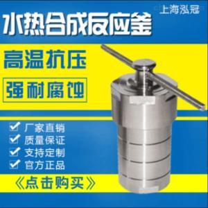 KH-100ML 水热合成反应釜 高压消解罐厂家
