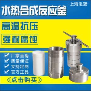 KH-500ML 生产水热合成反应釜 高压消解罐四氟内衬