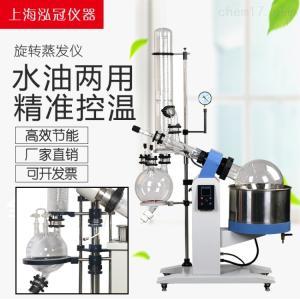 R-1010(10L) 上海生产R系列旋转蒸发仪