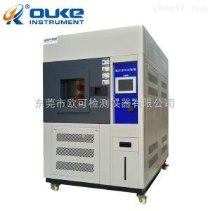 OK-XD-100 质量保证中小型氙灯耐气候老化试验箱