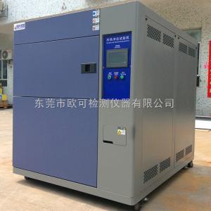 OK-TS-80 大型热冲击试验箱多少钱