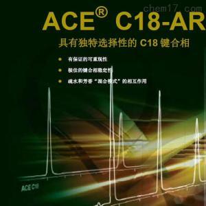 ACE C18-AR 色谱柱