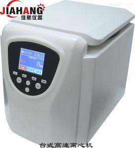 JH-TG16MW JH-TG16MW台式高速离心机