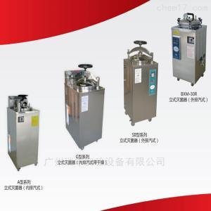 上海博迅BXM-30R高壓滅菌器