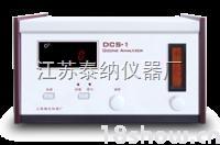 DCS-1 臭氧分析仪
