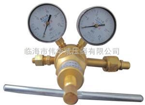 临减YQY-25高压氧气减压器