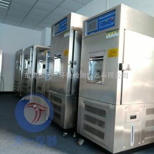 磷酸铁锂电池高低温试验箱