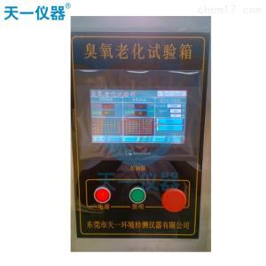 专业生产臭氧老化试验箱