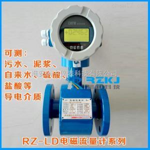 LD 河水流量計,電子水流量計,石灰水流量計