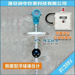 UQZ 磁浮球液位计,浮球液位计,浮球式液位计