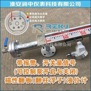 uhz 品牌供应磁翻板浮球液位计选型,厂家价格