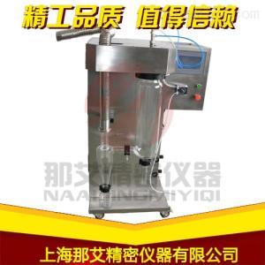 NAI-GZ 实验室小型喷雾干燥机