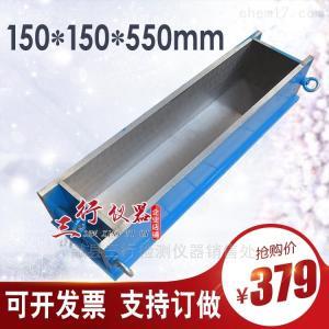 混凝土抗折試模150*150*550mm