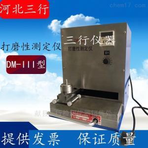 DM-III 打磨性測定儀