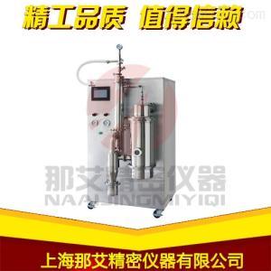 NAI-GZJ-D 山东青岛实验室低温喷雾干燥机价格