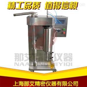 NAI-GZJ-Y 上海那艾实验室有机溶剂喷雾干燥机生产厂家