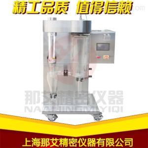 NAI-GZJ 武汉小型喷雾干燥机厂家价格