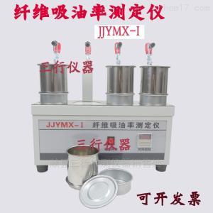 JJYM-1 公路瀝青路面纖維吸油率測定儀