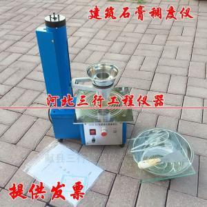 CHD-50 建筑石膏稠度仪