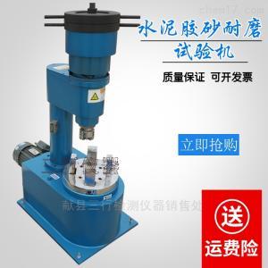 水泥胶砂耐磨性试验机