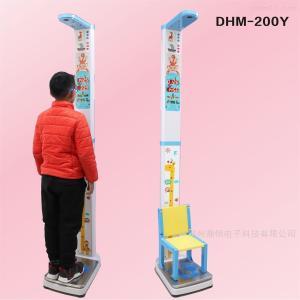 DHM-200Y 幼兒園專用兒童身高體重秤廠家