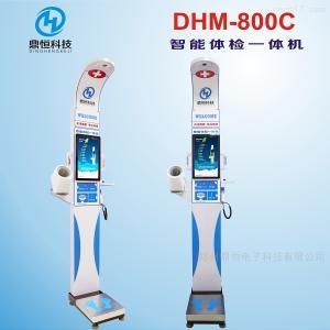 DHM-800S 智能醫用體檢一體機