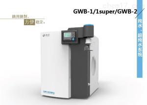 GWB-1/1super GWB-2 普析纯水仪