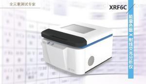 XRF6C能量射线荧光分析仪